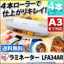 送料無料 4本ローラーラミネーター LFA34AR A3サイズ 立ち上がり2分 オフィス用 事務用品 ラミ ラミネート 写真 メニュー 名刺 デコレーション は...
