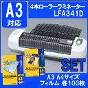 ラミネーターA3+A3ラミネートフィルム+A4ラミネートフィルム LFA341D送料無料 オフィス用...