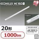 送料無料 直管LEDランプ ECOHiLUX HE160S 20形 1000lm LDG20T・D/7/10/16S LDG20T・N/7/10/16S LDG20T・W/7/10/16S LDG20T・WW/7/10/16S アイリスオーヤマ