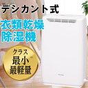 【大特価】【送料無料】衣類乾燥除湿機 DDA-20 デシカント式 アイリスオーヤマ05P18Jun16