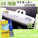 4本ローラーラミネーター&A3フィルム LFA34AR送料無...