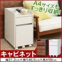 【送料無料】デスクワゴン3段 キャビネット FDK-3059...