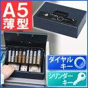 手提げ金庫 SBX-A5SH ダークブルー アイリスオーヤマ/コインカウンター...