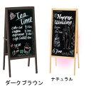 【送料無料】両面ブラックボード 看板 ウェルカムボード GXB-77 カフェ お店 オフィス ボード
