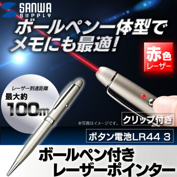 【送料無料】ボールペン付きレーザーポインターウォームシルバーLP-RD306S【サンワサプライ】【TC】
