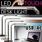 【在庫限り】デスクライト TOUCH GH-LED22TAC ブラック・ブルー・シルバー・ブラウン USB/AC電源搭載 スタンドライト 学習机 オフィス タッチセンサー 無段階調光 照明 ライト 目に優しい ランプ LED22球【D】05P18Jun16
