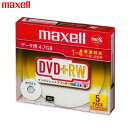 【マクセル DVD-R】データDVD+RW 4倍速 5P 【保存 データ保存 】マクセル D+RW47PWB.S1P5SA【TC】【OHM】05P18Jun16