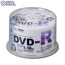 【CD-R データ用】DVD-R16X録画用50Pスピンドル 【録画 テレビ録画 テレビ 】オーム電機 PC-M16XDRCP50S【TC】【OHM】