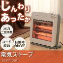 電気ストーブ 800W ES-K710(W) オフィス 足元 子供部屋 リビング あったか 暖房 ホワイト【D】05P18Jun16