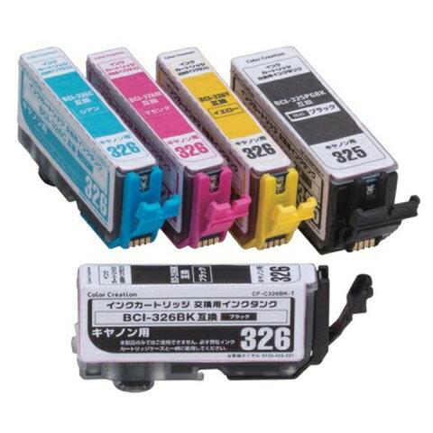 Color Creation/CANON/BCI-325326互換/エコカートリッジ/5色パック CF-C326+325/5MPプリンターインク カートリッジ キャノン プリンター プリンターインクキャノン プリンターインクプリンター カートリッジキャノン Color Creation 【D】【補】