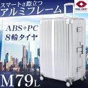 送料無料 アルミ+PCスーツケース Mサイズ 79L キャリーバッグ スーツケース 旅行鞄 アルミタイプ 旅行 出張 帰省用 8輪タイヤ 即納【D】