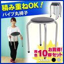 あす楽対応 送料無料 10脚セット パイプ丸椅子 スタッキングチェア イス スツール 簡易椅子 パイプ椅子 会議 ミーテ…