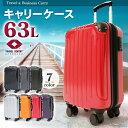 あす楽対応 送料無料 スーツケース Mサイズ 63L 中型 キャリーバッグ キャリーケース 軽量 静