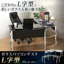 【送料無料】【TC】ガラスPCデスク L型 CT-1040 ブラック・ホワイト 80598・88778パソコンデスク 事務机 デスク テーブル 書斎 書斎机 オフィスデスク【FB】