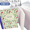 フロンティア ジャバラノートブック 体重日記A5サイズ