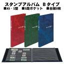 テージー スタンプアルバム Bタイプ A5サイズ S型 5段ポケット×8枚 SB-20N 【1点までネコポスも対応】