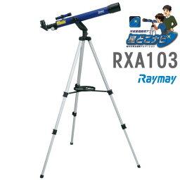 天体望遠鏡 送料無料 小型 レイメイ藤井《RXA103》(屈折式・経緯台)天体観測 自由研究 小学生 初心者 あす楽【RCP】*
