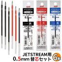 三菱鉛筆 ジェットストリーム 替え芯 0.5mm 6本セット黒 赤 青 アソートセット 【ネコポスも対応!】