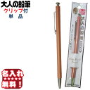 北星鉛筆 シャープペン 大人の鉛筆 クリップ付 19951 OTP-680NCP 《名入れ無料》【ネコポスも対応】