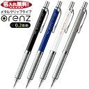 シャープペン 名入れ オレンズ メタルグリップタイプ 0.2mmシャープペンシル 超極細 [ぺん