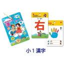 CMでお馴染み ハイジといっしょに楽しく勉強しよう♪ お勉強カード・小1漢字