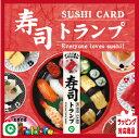 54種類の寿司で4つのゲームが楽しめる、リアルトランプが出来ました。魚のシルエットや旬カレンダーつきで、お魚の勉強にも! アイアップ 寿司トランプ