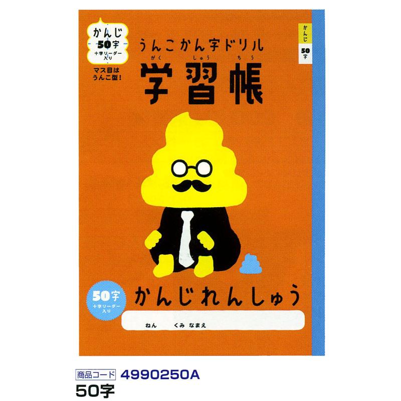 日本一楽しい漢字ドリルのステーショナリー★ サンスター文具 うんこ漢字ドリル 漢字練習帳50字