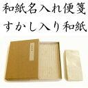 【オリジナル】自分の名前入り便箋・封筒セット 古川紙工 和紙名入れ便箋 すかし入り和紙使用