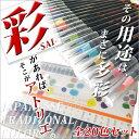 筆ペン あかしや水彩毛筆【彩】 筆 ギフト プレゼント カラー日本の伝統色全20色セット 【05P03Dec16】【ネコポス便可】