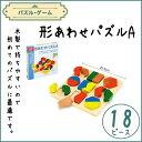 【お取寄】木のぬくもり 形あわせパズル A (木製玩具) 知育玩具 【メール便不可】