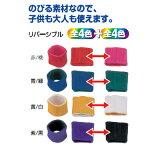 【お取り寄せ商品】リストバンド(リバーシブル・2ヶ組)