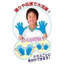 【お取寄】 ミニのびのび手袋 【メール便可】[M便 1/6]