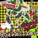 【お取寄】クリスマス リース キット クリスマス 飾り 玄関 ナチュラル クリスマスリース 手作りキット【★】【ネコポス便不可】