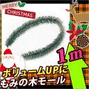 【お取寄】クリスマスツリー リース キット クリスマスリース 手作りキット 手作り 小学校 子供 もみの木モール【メール便可】