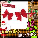 【お取寄】クリスマスツリー 飾り リース キット クリスマスリース 手作りキット 手作り Xmas飾り 赤いリボン12個入【ネコポス便可】