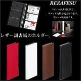 名刺入れ 合皮 レザー REZAFESU カードホルダー 横入れ 名刺収容72名 // 【05P03Dec16】【メール便可】
