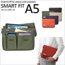 収納バッグ クッションケース 整理 a5 メンズ バッグインバッグ リヒトラブ キャリングポーチ *SMART FIT* A5 //【メール便不可】