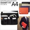 収納バッグ クッションケース 整理 a4 メンズ バッグインバッグ リヒトラブ キャリングポーチ *SMART FIT* A4 //【ネコポス便不可】