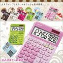 おしゃれ 計算機 デザイン 10桁 カラー・デザイン電卓 *Sweets*【ネコポス便不可】