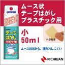 ニチバン ムース状 テープはがし プラスチック用 小 50ml シールはがし NICHIBAN【th-p50】【メール便不可】