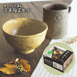 工作 手作り キット 自由研究 陶芸 オーブンで作る簡単陶芸セット 粘土:黒/茶 //【メール便不可】