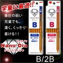 文房具 えんぴつ 鉛筆 小学校 ナノダイヤ鉛筆 2B/B ナチュラル 1ダース【メール便可】