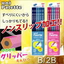 鉛筆 12本 ダース 1ダース 鉛筆 えんぴつ 小学生 ユニパレット グリッパー鉛筆 B/2B【ネコポス便可】