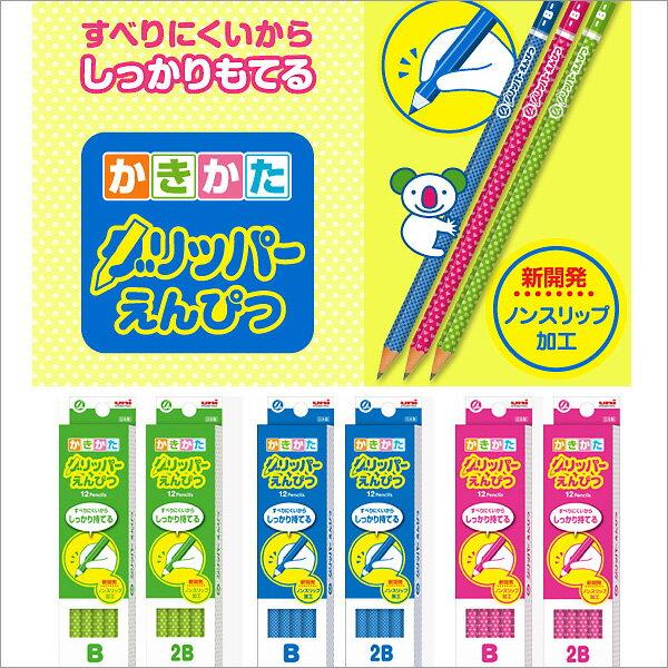 鉛筆 12本 ダース 1ダース 鉛筆 えんぴつ 小学生 グリッパー鉛筆 B/2B 【三菱】 【メール便可】 [M便 1/5]
