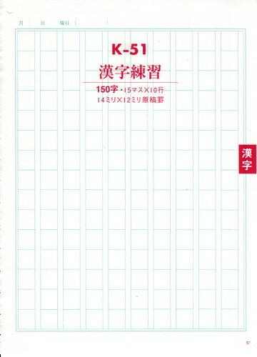 ... 漢字練習 150字:文具王の : 漢字練習 マス : 漢字