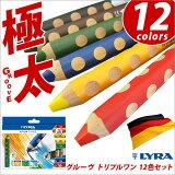 リラ LYRA 鉛筆 色鉛筆 子供 三角軸 極太 グルーヴトリプルワン 12色セット【05P03Dec16】【ネコポス便可】
