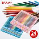 先生オススメ!!色鉛筆《24色》新学期のご準備にいかがでしょうか?