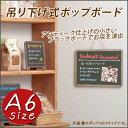 【お取寄】アンティーク ブラックボード A6 メニュープレート 木製【W145×H105×D3mm】【ネコポス便可】