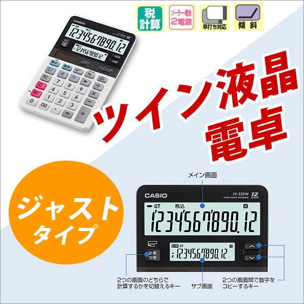 おしゃれ 計算機 デザイン 12桁 次世代電卓 ツイン液晶電卓 ジャストタイプ /【メール便不可】
