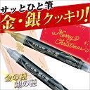 筆ペン 顔料 カラー エレガント ラメ ぺんてる筆 カラー筆ペン 金の穂・銀の穂【メール便可】